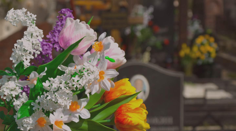 После похоронное обслуживание